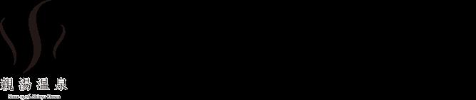 合資会社親湯温泉 採用サイト