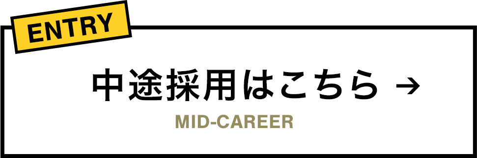 中途採用 MID-CAREER
