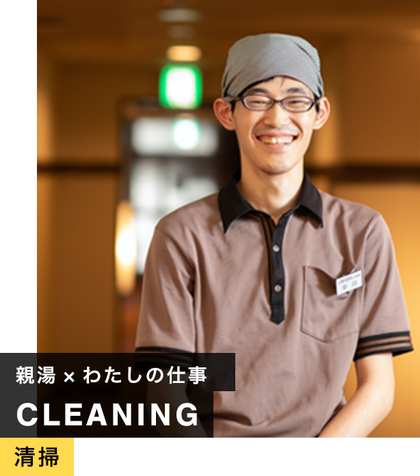 職場 x わたしの仕事 清掃